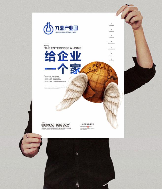 西安九鼎产业园海报
